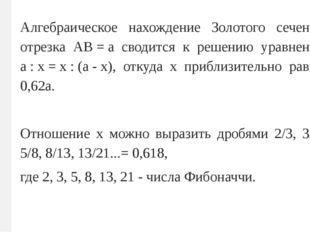 Алгебраическое нахождение Золотого сечения отрезка АВ=а сводится к решению