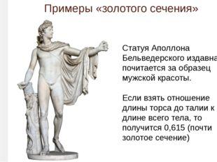 Примеры «золотого сечения» Статуя Аполлона Бельведерского издавна почитается