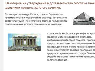 Некоторые из утверждений в доказательство гипотезы знания древними правила зо