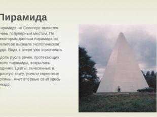 Пирамида Пирамида на Селигере является очень популярным местом. По некоторым