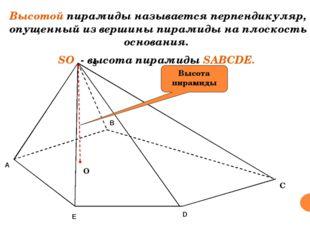 C Высотой пирамиды называется перпендикуляр, опущенный из вершины пирамиды на