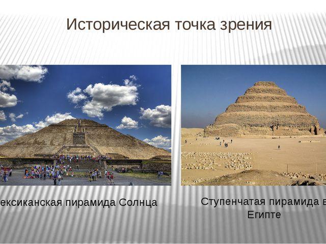 Историческая точка зрения Мексиканская пирамида Солнца Ступенчатая пирамида в...