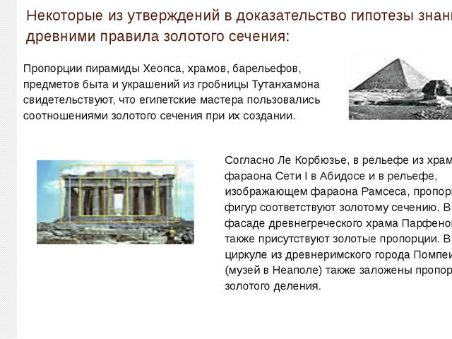 Некоторые из утверждений в доказательство гипотезы знания древними правила зо...