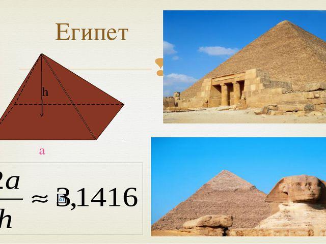 Египет а h 