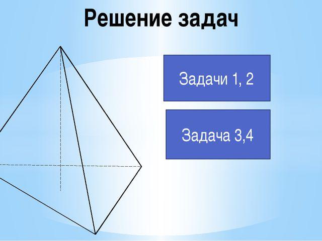 Решение задач Задача 3,4 Задачи 1, 2