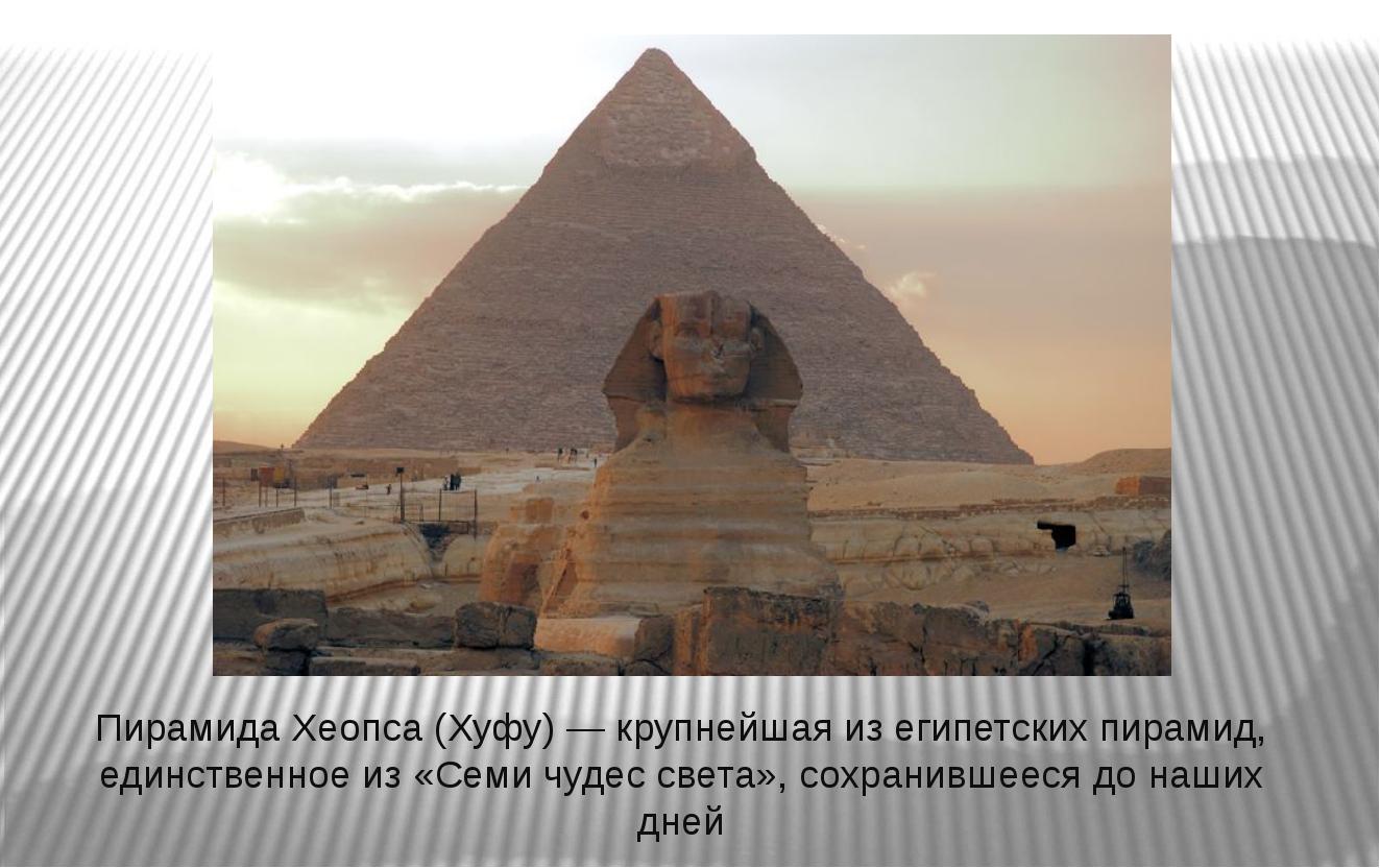 Пирамида Хеопса (Хуфу)— крупнейшая из египетских пирамид, единственное из «С...