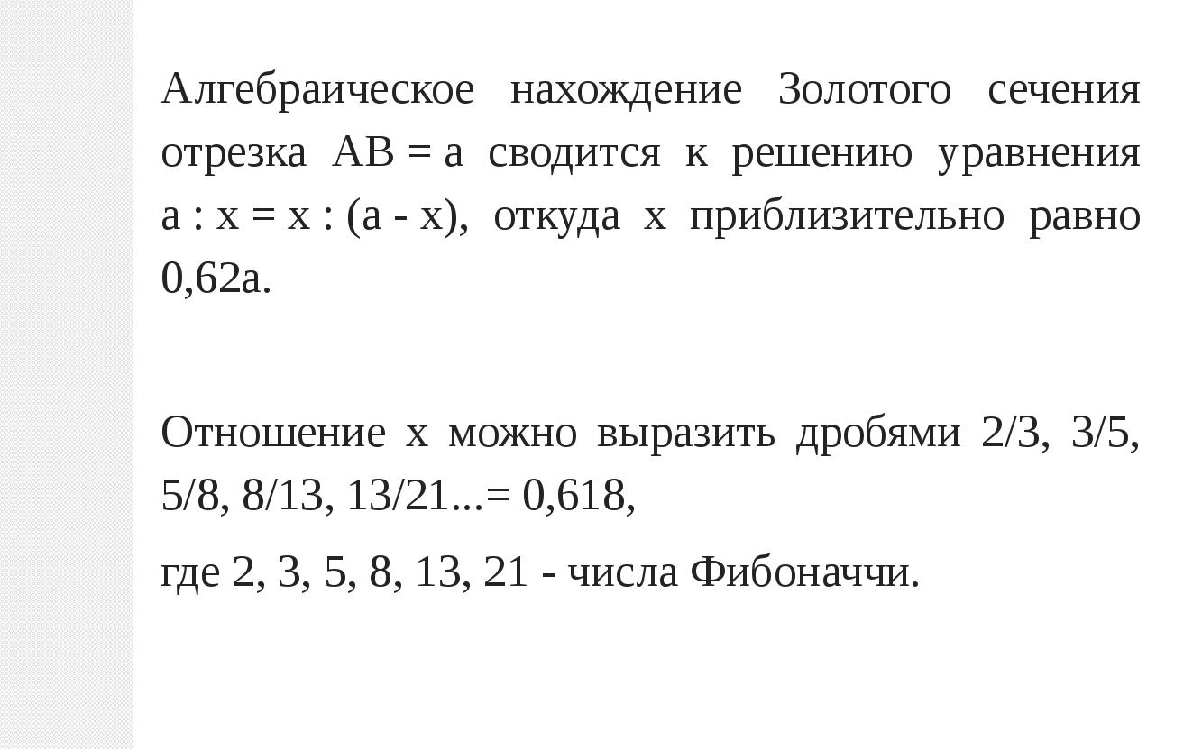 Алгебраическое нахождение Золотого сечения отрезка АВ=а сводится к решению...