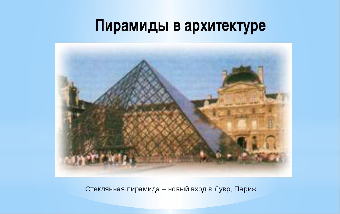 Пирамиды в архитектуре Стеклянная пирамида – новый вход в Лувр, Париж