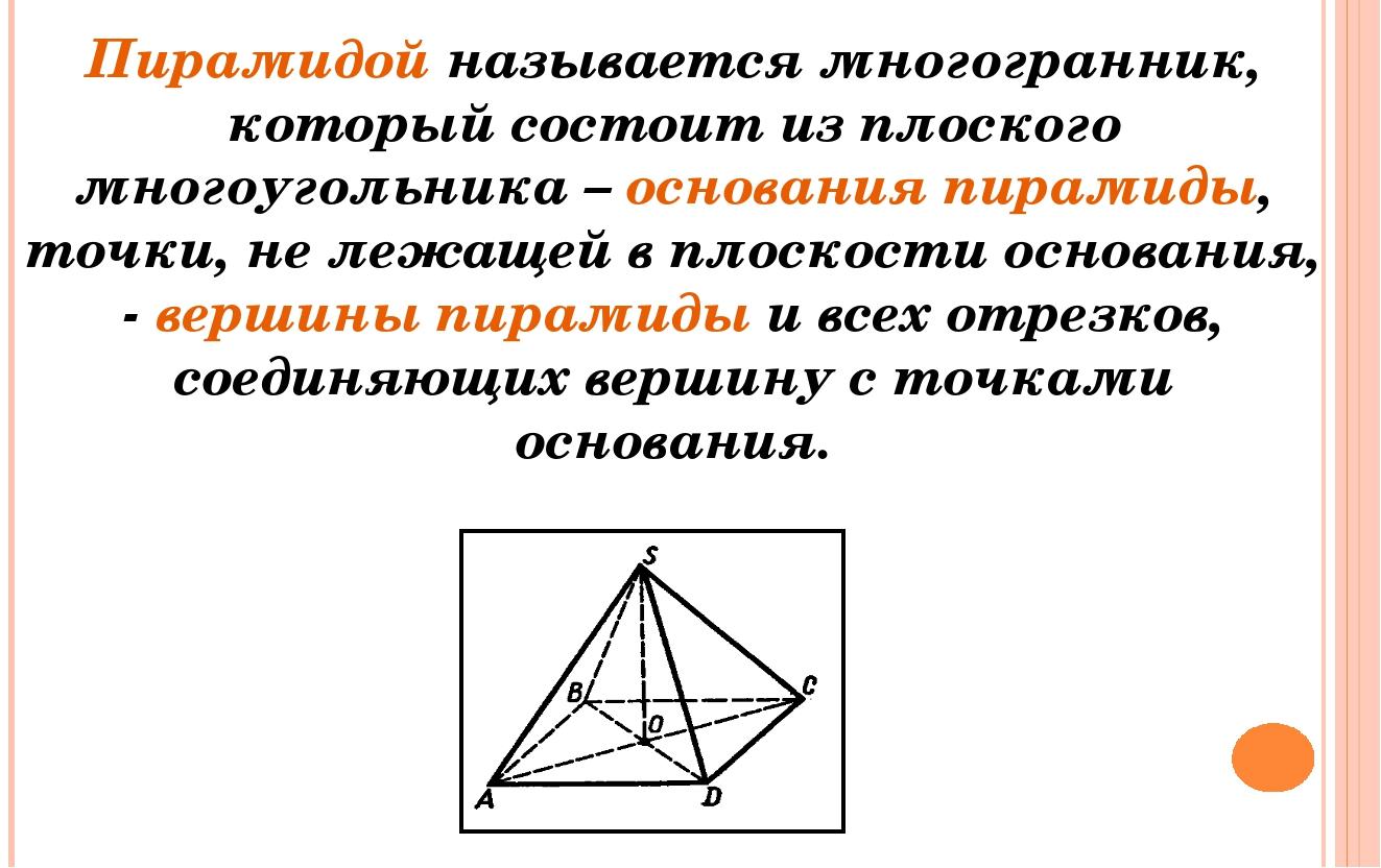 Пирамидой называется многогранник, который состоит из плоского многоугольника...