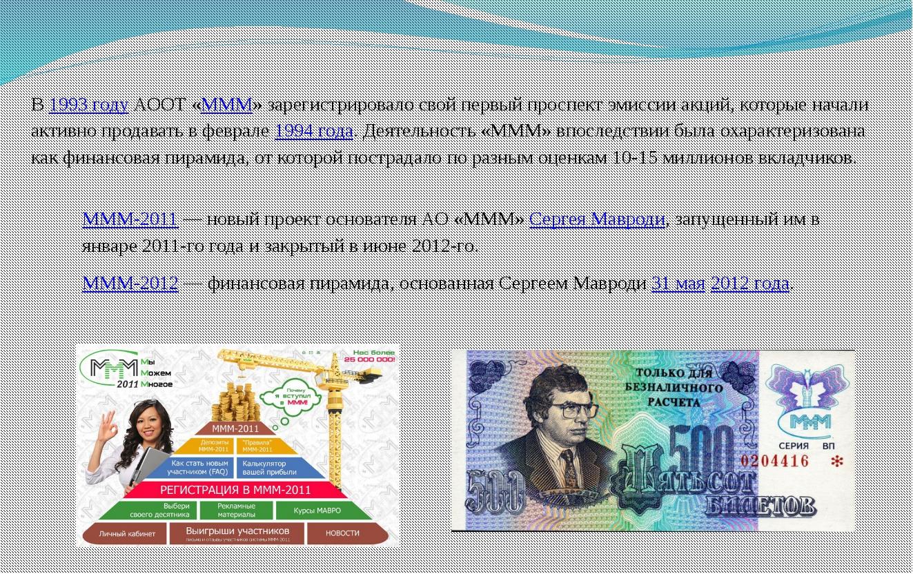 В 1993 году АООТ «МММ» зарегистрировало свой первый проспект эмиссии акций, к...