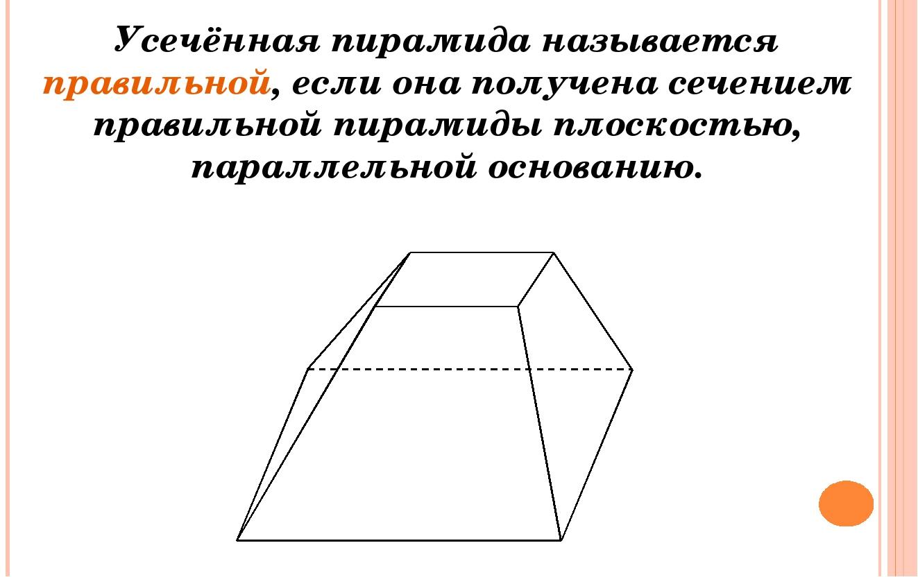 Усечённая пирамида называется правильной, если она получена сечением правильн...