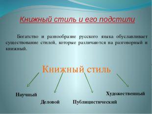 Книжный стиль и его подстили Богатство и разнообразие русского языка обуславл