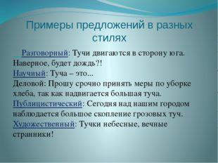 Примеры предложений в разных стилях Разговорный: Тучи двигаются в сторону юга