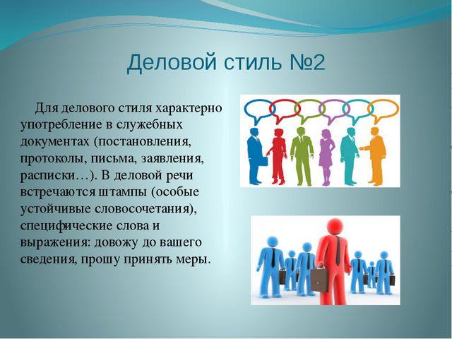 Деловой стиль №2 Для делового стиля характерно употребление в служебных докум...