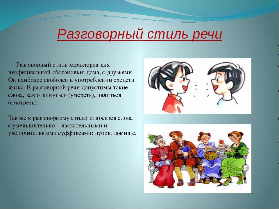 Разговорный стиль речи Разговорный стиль характерен для неофициальной обстано...