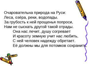 Очаровательна природа на Руси: Леса, озёра, реки, водопады. За грубость к не