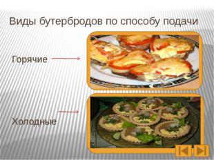 1) В хлебе сделать отверстие 2) колбасу сложить как показано на фото 3) Прикр