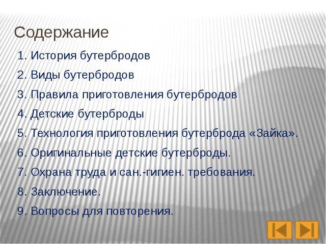 История бутербродов Бутерброд – самая популярная еда у россиян еще с советско...