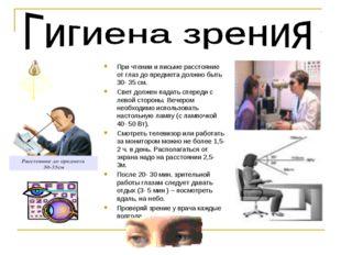 При чтении и письме расстояние от глаз до предмета должно быть 30- 35 см. Све