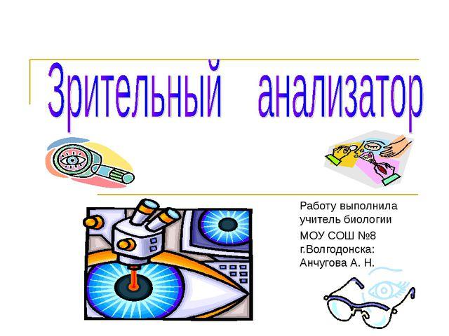 Работу выполнила учитель биологии МОУ СОШ №8 г.Волгодонска: Анчугова А. Н.