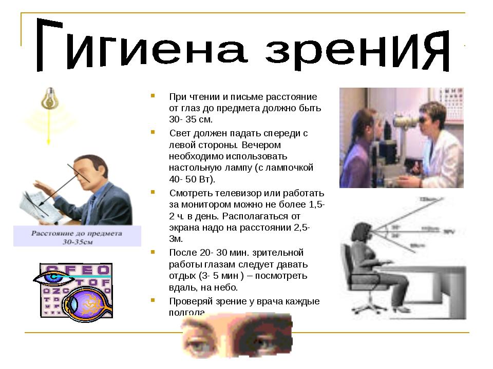 При чтении и письме расстояние от глаз до предмета должно быть 30- 35 см. Све...