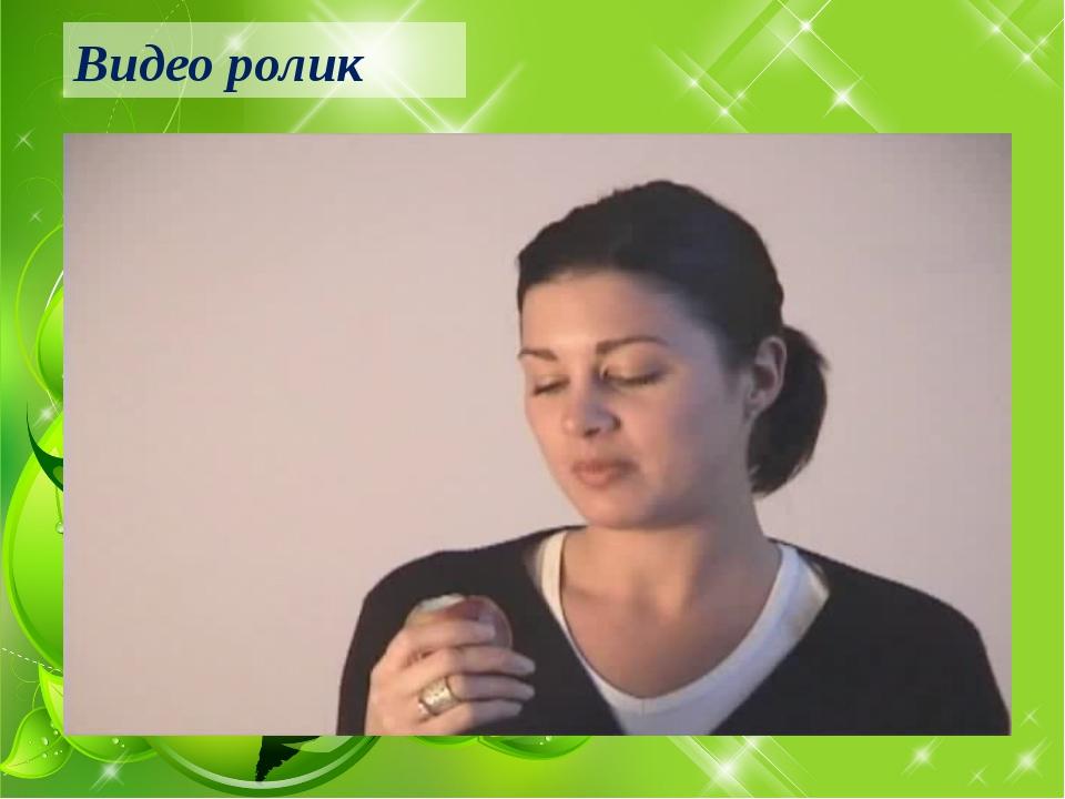 Видео ролик