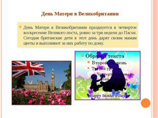 День Матери в Великобритании День Матери в Великобритании празднуется в четве