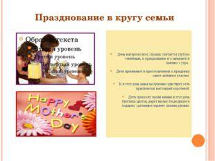 Празднование в кругу семьи День матери во всех странах считается глубоко семе