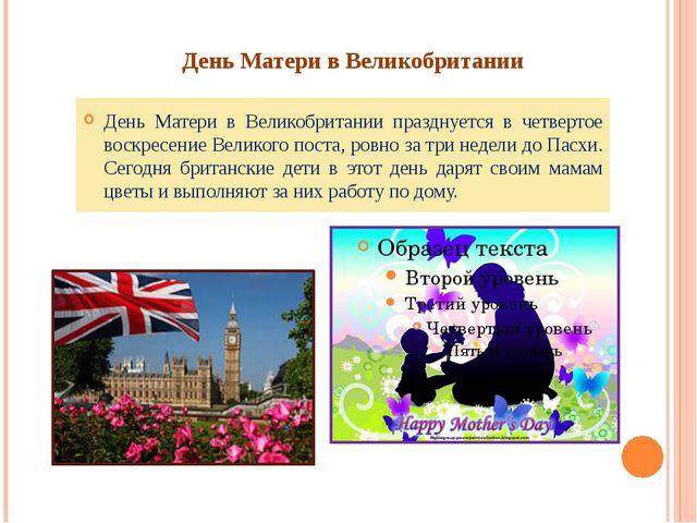 День Матери в Великобритании День Матери в Великобритании празднуется в четве...