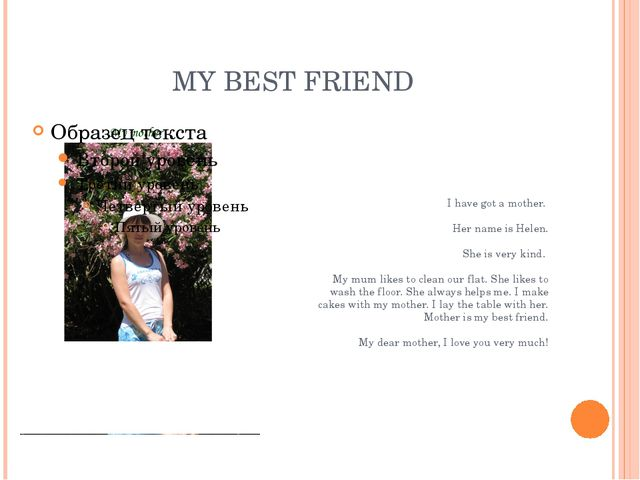 MY BEST FRIEND I have got a mother. Her name is Helen. She is very kind. My m...