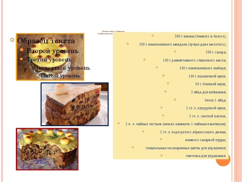 Рецепт торта «Симнель» на День матери в Великобритании 300 г изюма (темного...