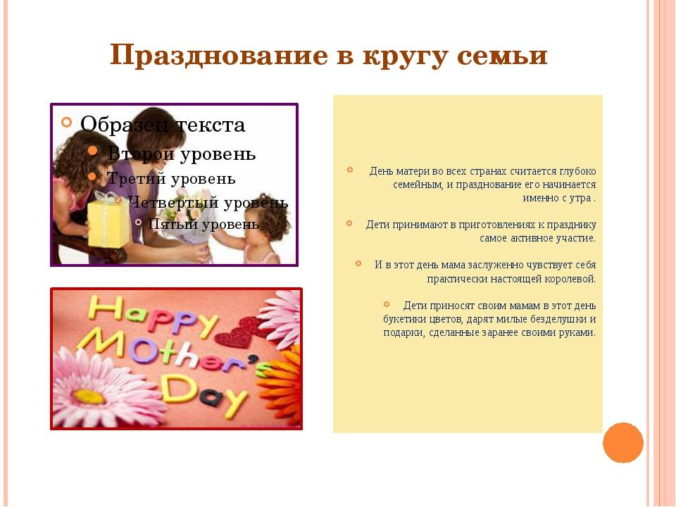 Празднование в кругу семьи День матери во всех странах считается глубоко семе...