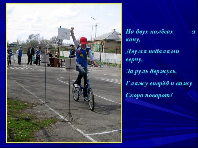 На двух колёсах я качу, Двумя педалями верчу, За руль держусь, Гляжу вперёд и...