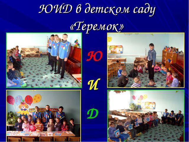 ЮИД в детском саду «Теремок» Ю И Д