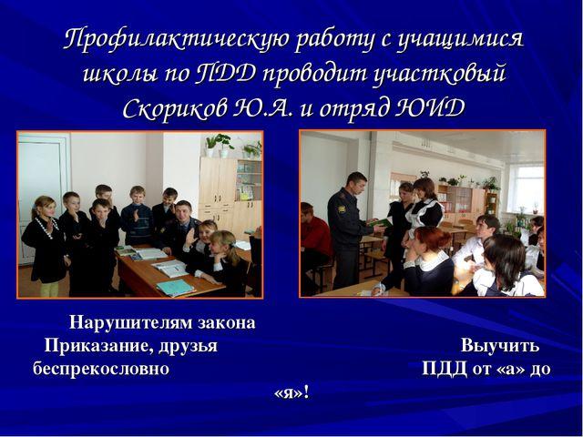 Профилактическую работу с учащимися школы по ПДД проводит участковый Скориков...
