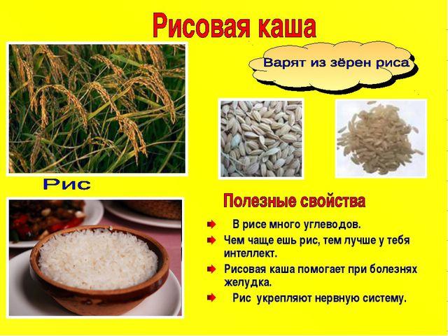 В рисе много углеводов. Чем чаще ешь рис, тем лучше у тебя интеллект. Рисова...