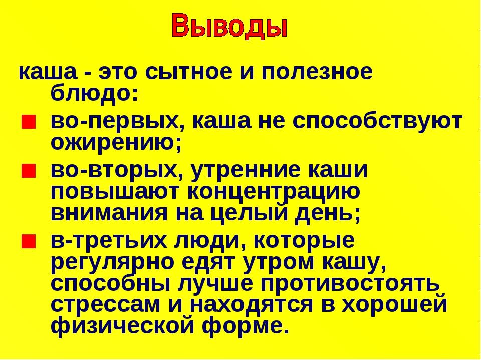 каша - это сытное и полезное блюдо: во-первых, каша не способствуют ожирению;...