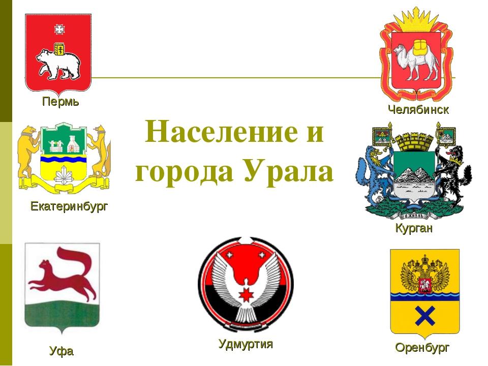 Население и города Урала Челябинск Курган Пермь Екатеринбург Оренбург Уфа Удм...