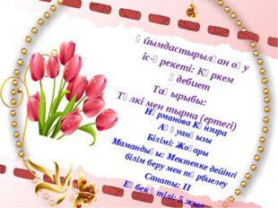 Нұрманова Күнзира Аққуанқызы Білімі: Жоғары Мамандығы: Мектепке дейінгі білі
