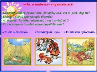 «Ойға шабуыл» стратегиясы - Балалар, сендер ертегі тыңдағанды жақсы көресіңде