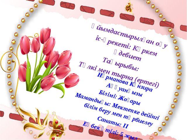 Нұрманова Күнзира Аққуанқызы Білімі: Жоғары Мамандығы: Мектепке дейінгі білі...