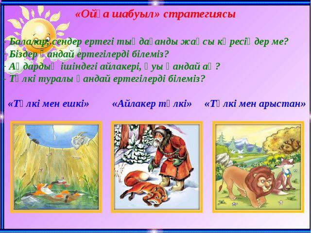 «Ойға шабуыл» стратегиясы - Балалар, сендер ертегі тыңдағанды жақсы көресіңде...