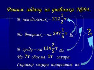 Решим задачу из учебника №394. В понедельник – Во вторник – на б. В среду – н