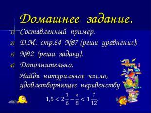 Домашнее задание. Составленный пример. Д.М. стр.64 №87 (реши уравнение); №92