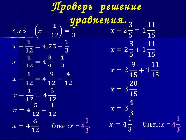Проверь решение уравнения.