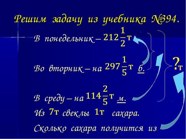 Решим задачу из учебника №394. В понедельник – Во вторник – на б. В среду – н...