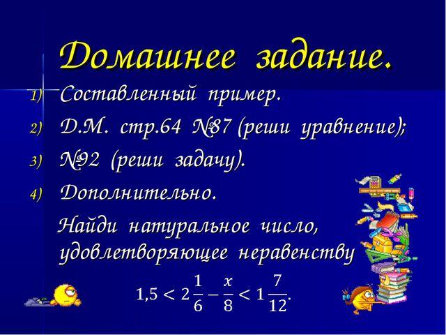 Домашнее задание. Составленный пример. Д.М. стр.64 №87 (реши уравнение); №92...