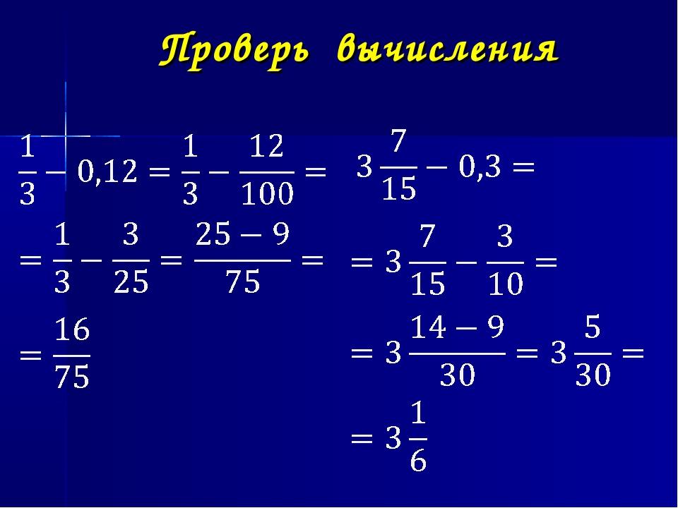 Проверь вычисления
