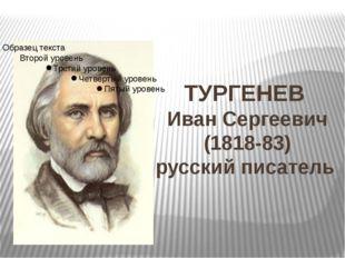 ТУРГЕНЕВ Иван Сергеевич (1818-83) русский писатель