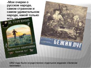 «Мои очерки о русском народе, самом странном и самом удивительном народе, как